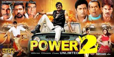 Power Unlimited 2