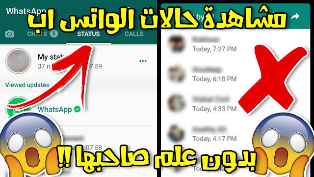 طريقة مشاهدة حالات الواتس اب بدون علم أصحابها وإزالة العلامة الزرقاء من الرسائل !!