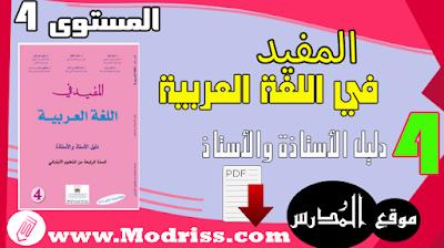 دليل وجذاذات العربية الرابع موقع المدرس