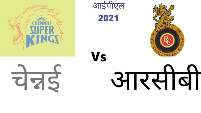 Ipl 2021 live :  आरसीबी vs चेन्नई :जडेजा के आगे आरसीबी ढेर