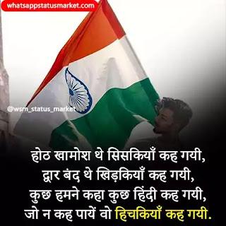 happy hindi diwas images