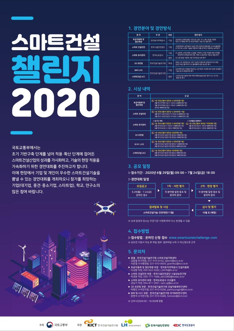 '스마트건설 챌린지 2020' 6월 29일부터 공모