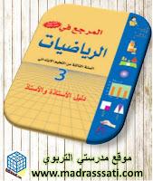 دليل المرجع في الرياضيات  - المستوى الثالث