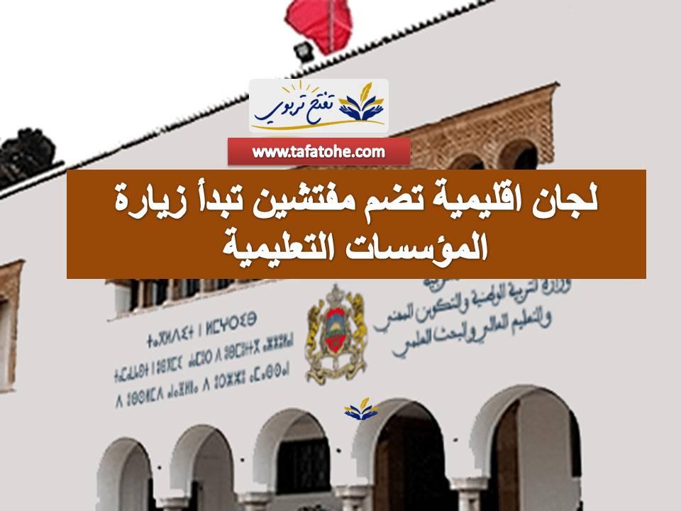لجان اقليمية تبدأ زيارة المؤسسات التعليمية