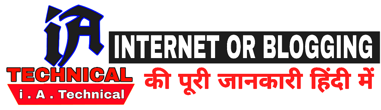 I A Technical Hindi - Internet Ki Puri Jankari Hindi Me