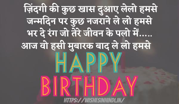 Top Happy Birthday Wishes In Hindi For Bua ji