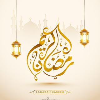 رمضان كريم ٢٠٢٠