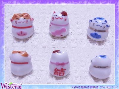 招き猫 陶器ビーズ ~ウィステリア~