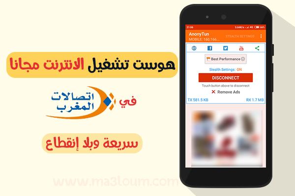 تشغيل الانترنت مجانا في اتصالات المغرب Anonytun