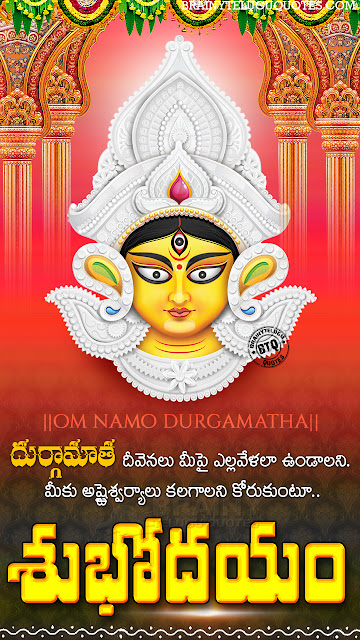 telugu quotes-good morning quotes in telugu-telugu bhakti quotes-goddess durga images