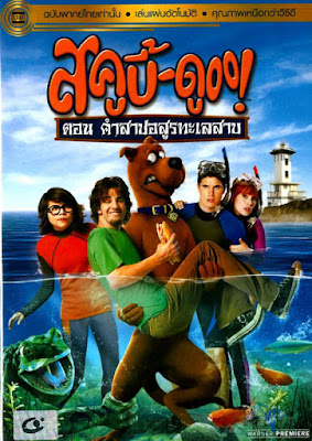 Scooby-Doo! Curse of the Lake Monster (2010) สกูบี้-ดู ตอนคำสาปอสูรทะเลสาบ