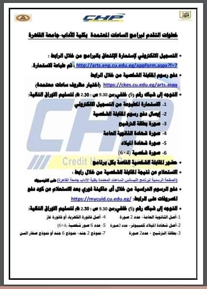 المساحة ونظم المعلومات الجغرافية (الكريدت) بكلية الآداب جامعة القاهرة . التفاصيل الكاملة