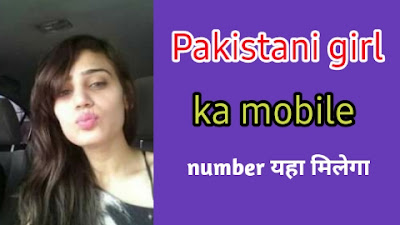 Pakistani girl ka mobile number 2020 : Top 10 Pakistani girl ka mobile number