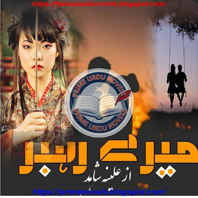Mere rehbar novel pdf by Aleena Shahid Part 1