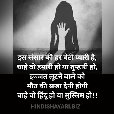 Is Sansaar Ki Har Beti Pyaaree Hai,  Chaahe Vo Hamaaree Ho Ya Tumhaaree Ho,  Ijjat Lootane Vaale Ko  Maut Kee Saja Denee Hogee  Chaahe Vo Hindoo Ho Ya Muslim Ho!! Rape Par Shayari, Rape Sad Shayari, Rape Shayari, Rape Status, बलात्कार Quotes,