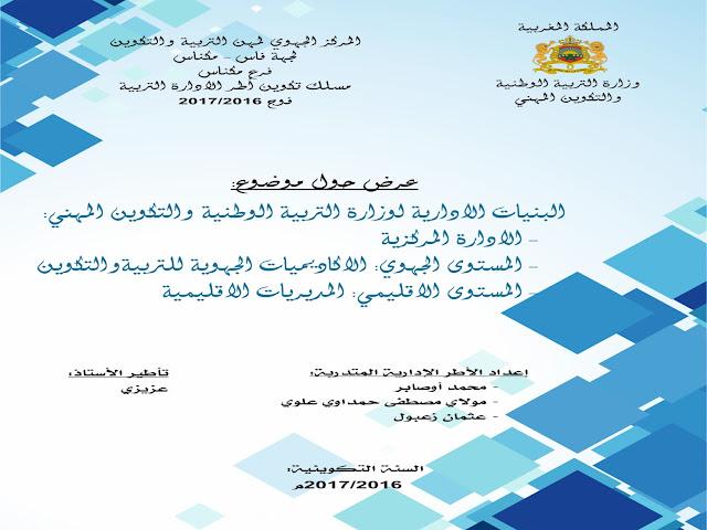 عرض مهم : الهيكلة الجديدة لوزارة التربية الوطنية والتكوين المهني مركزيا وجهويا وإقليميا