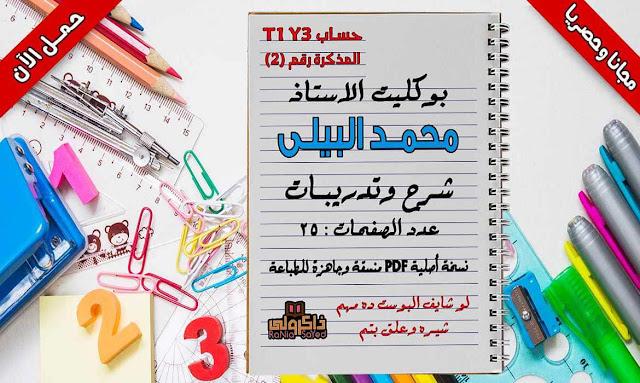 مذكرة رياضيات للصف الثالث الابتدائي الترم الأول للاستاذ محمد البيلي