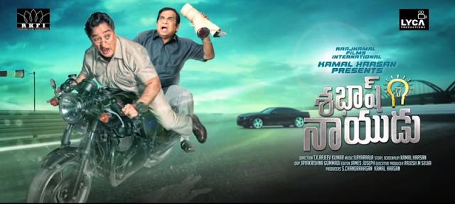 Sabash -Naidu -Movie-teaser