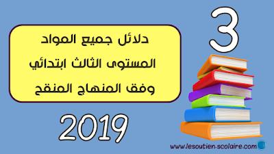 دلائل الأستاذ(ة) لجميع مواد المستوى الثالث ابتدائي وفق آخر المستجدات 2019