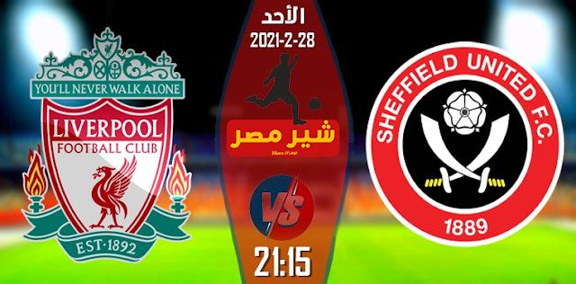 مباراة ليفربول وشيفيلد يونايتد بث مباشر