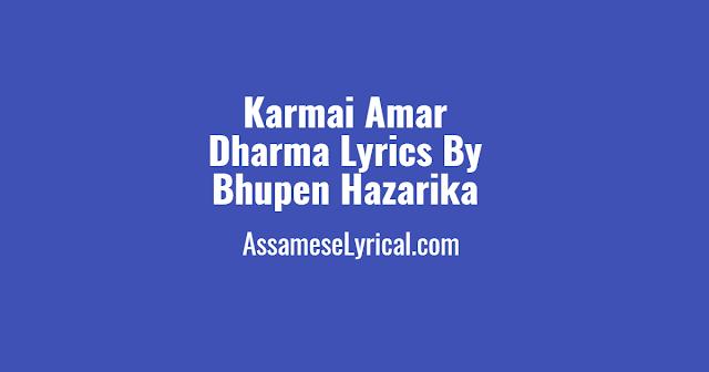Karmai Amar Dharma Lyrics