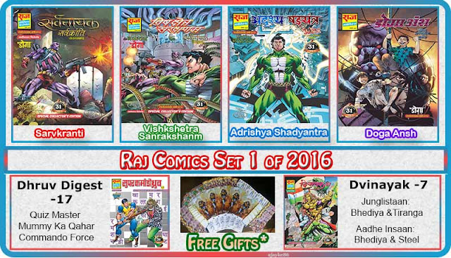 Pic: Raj Comics set 1 of 2016 Pre-Orders