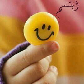 صور الأبتسامة , صور ورمزيات عن الأبتسامة مكتوب عليها