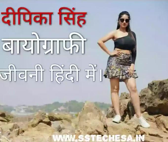 Deepika Singh biography in hindi । दीपिका सिंह की जीवनी हिंदी में