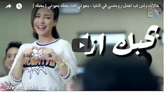 حالات واتساب جديده حب وعشق ورمانسيه واتس اب واجمل صور حالات وقصص للفيس بوك