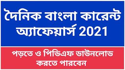 16th ফেব্রুয়ারী 2021 বাংলা কারেন্ট অ্যাফেয়ার্স, current affairs in bengali pdf download, 16th February 2021 current affairs bangla