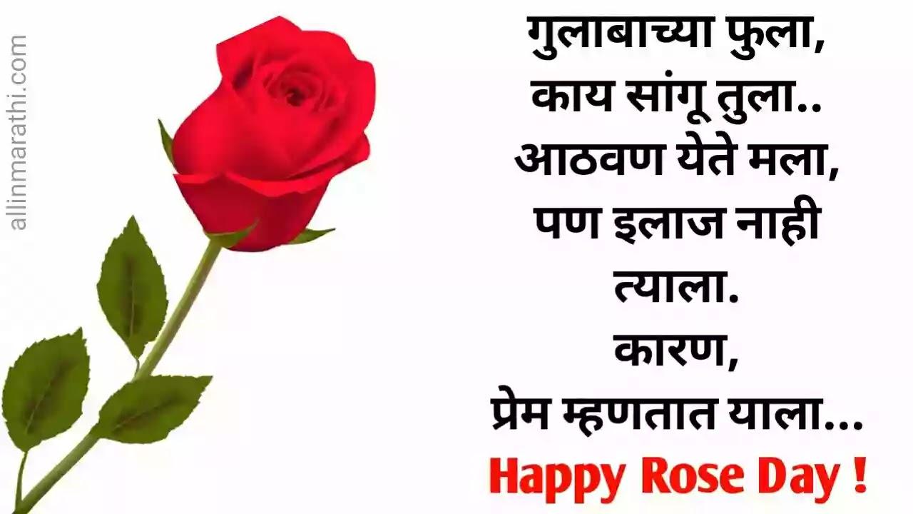 Rose day status marathi