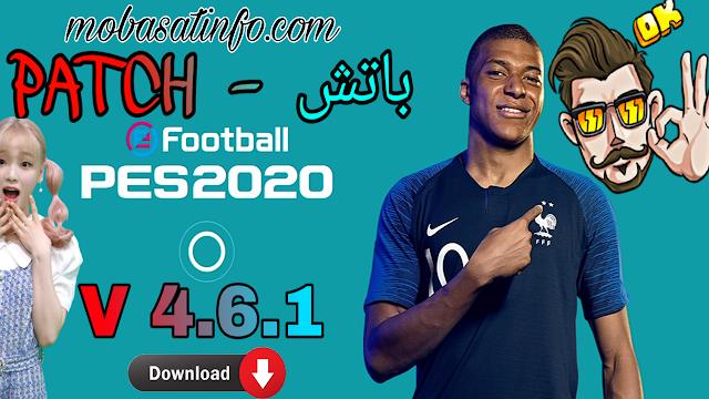 افضل باتش لليورو 2020 للعبة بيس موبايل20 بجرافيك رهيب و اطقم 2021 مع جميع شعارات الأندية