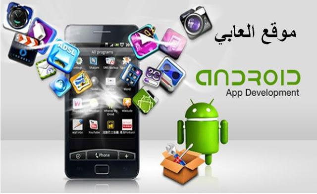 برنامج اندرويد apk - برامج وتطبيقات اندرويد Programs and apps Android