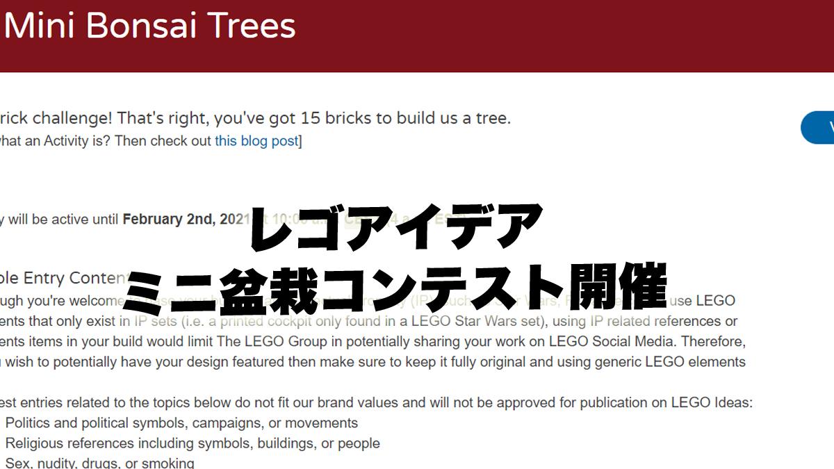レゴアイデアでミニ盆栽コンテスト開催(2021)