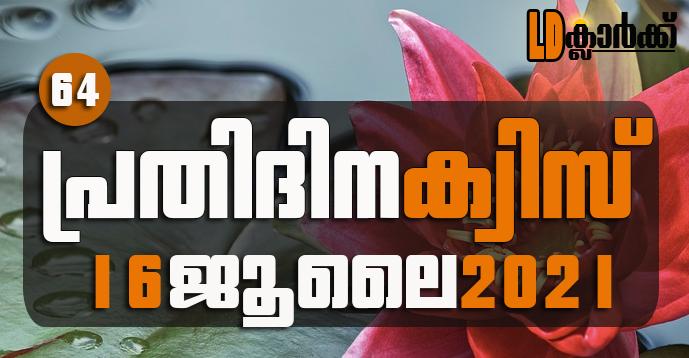 Kerala PSC | 16 Jul 2021 | Online LD Clerk Exam Preparation - Quiz-64