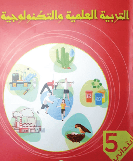 كتاب التربية العلمية و التكنولوجية للسنة الخامسة إبتدائي الجيل الثاني PDF