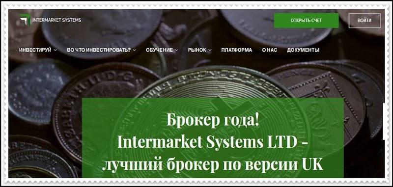 Мошеннический сайт intermarketsystems.com/ru – Отзывы? Компания Intermarket Systems LTD мошенники! Информация