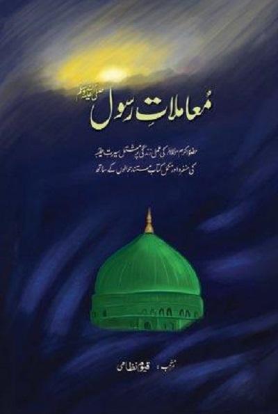 mamlat-e-rasool-urdu-pdf-download