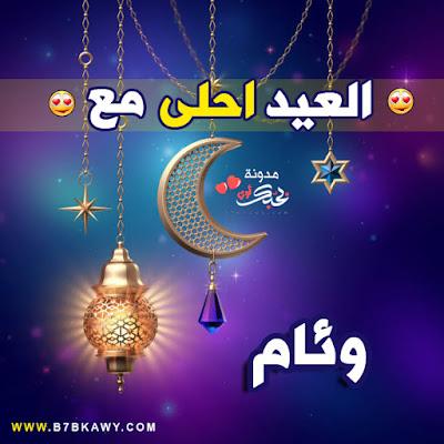 العيد احلى مع وئام