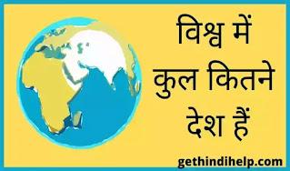 World me kitne desh hai