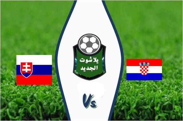 كرواتيا تتاهل رسمياً ليورو 2022 علي حساب سلوفاكيا | يلا شوت الجديد