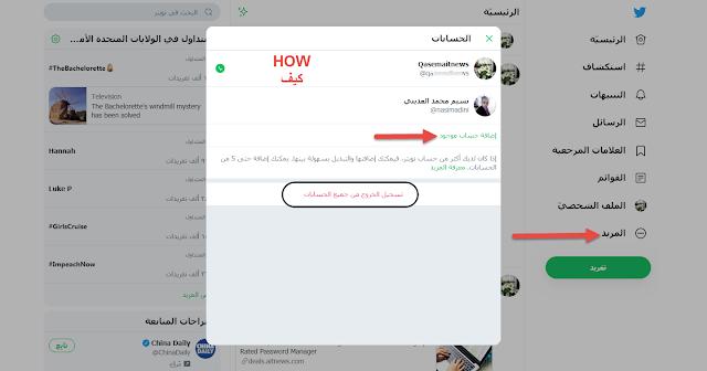 كيفية التبديل بين حسابات تويتر بدون إضافات