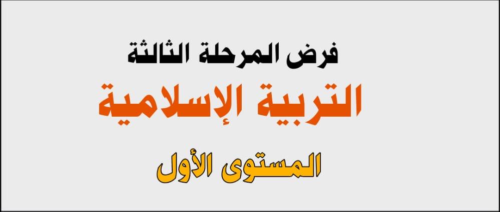 فرض المرحلة الثالثة التربية الاسلامية - المستوى الأول 2021