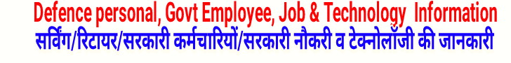 """CSD, Pay Commission, Job Alert, DSC, Govt Employee News, Army, Sahi Jankari, सही जानकारी"""