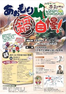 Aomori Nabe Pride 2016 平成28年 あおもり鍋自慢 南部町 Aomori Nabe Jiman Nanbu Town