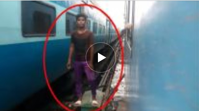 चलती हुई ट्रैन से मोबाइल कैसे छीनते है चोर, देखें इस वीडियो में