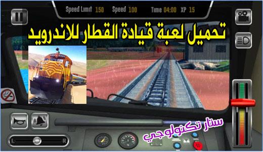 تحميل لعبة القطار السريع