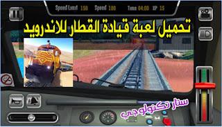 تحميل لعبة قيادة القطار  السريع الحقيقية