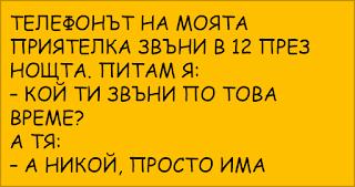 [ВИЦ] ~ Телефонът на моята приятелка звъни