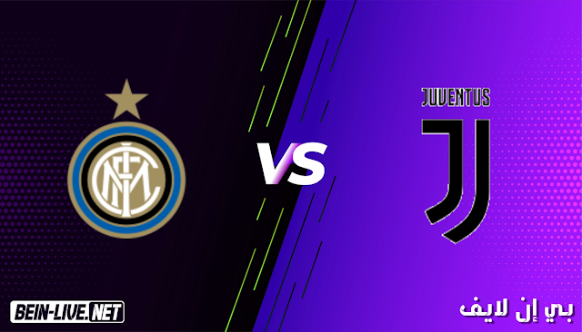 مشاهدة مباراة يوفنتوس و انتر ميلان بث مباشر اليوم بتاريخ 09-02-2021 في كأس ايطاليا